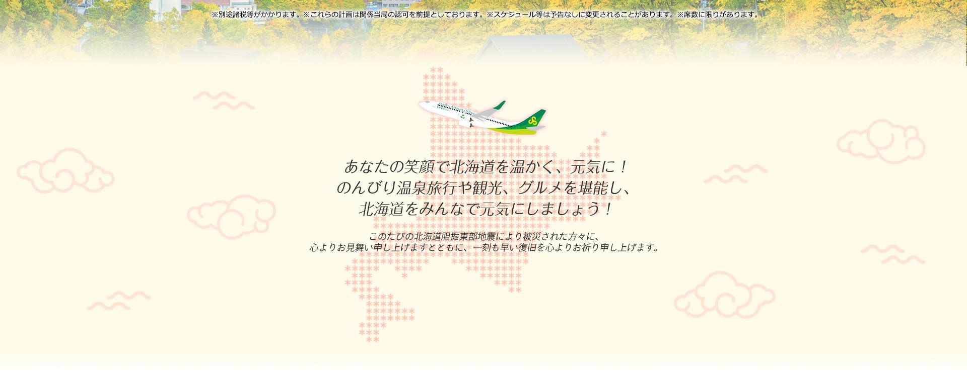 北海道応援セール-spring japan